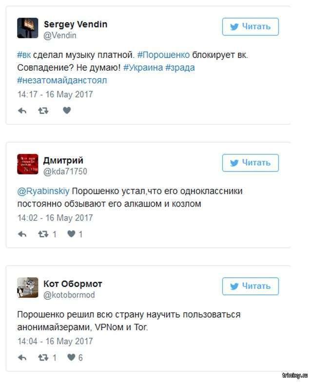 Реакция соцсетей на запрет -ВКонтакте-, -Одноклассников- и сервисов -Яндекс- на Украине (17 фото)