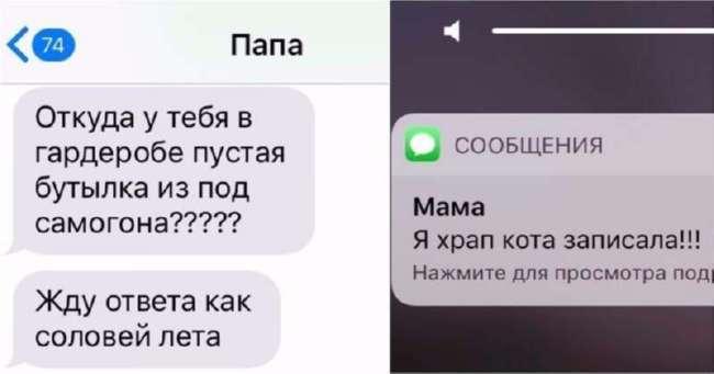Телефон в руках родителей превращается в генератор шуток (21 фото)
