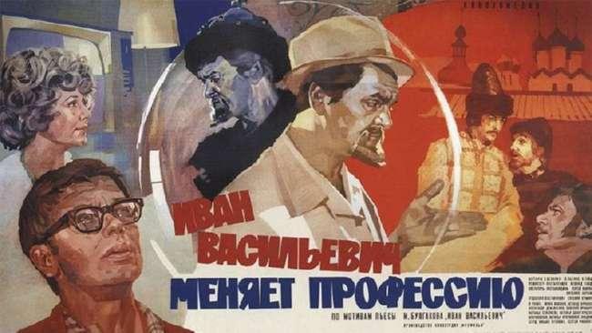 5 интересных фактов о фильме «Иван Васильевич меняет профессию» (5 фото)