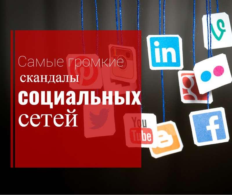 Самые громкие скандалы социальных сетей (8 фото)