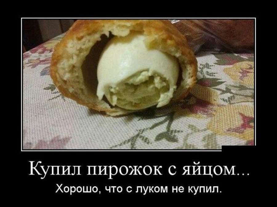 Смешные картинки пирожок