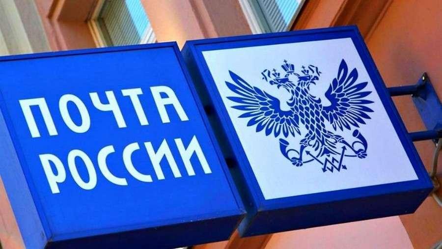 Почта России и особенности работы (5 скринов)