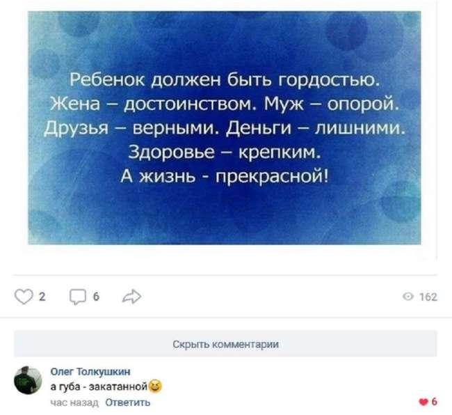 47 прикольных комментария и картинки из социальных сетей