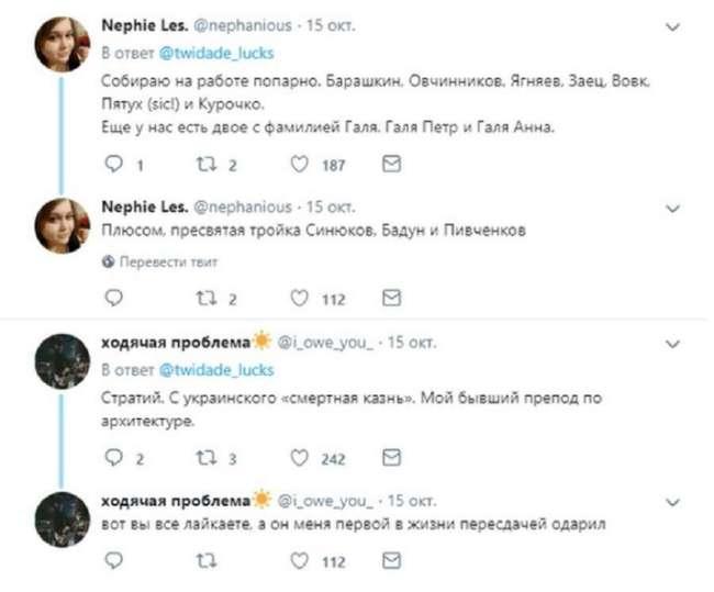 Необычные и забавные фамилии обсудили в сети