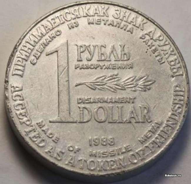 1 рубль-доллар: монета разоружения 1988 года
