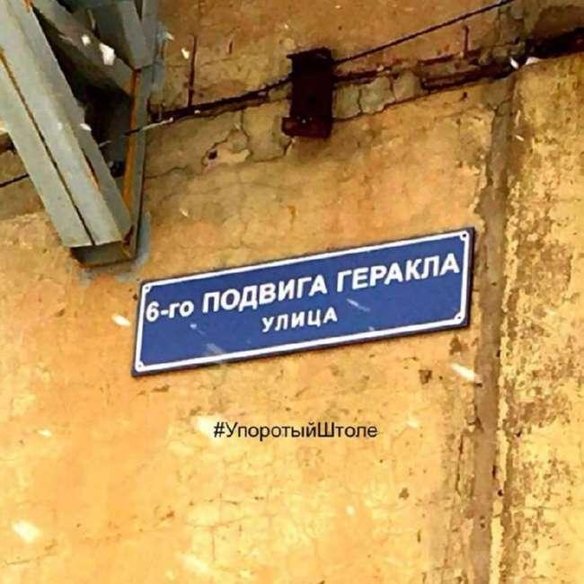 Смешные названия и вывески с просторов России