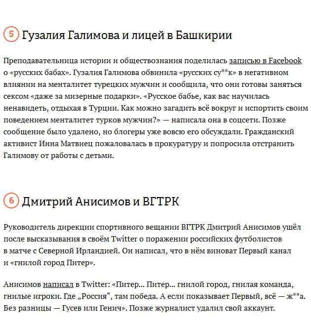Громкие увольнения из-за социальных сетей (6 фото)