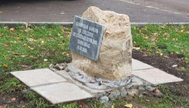 -Помним, любим, скорбим-: в Перми появился памятник бесплатным парковкам