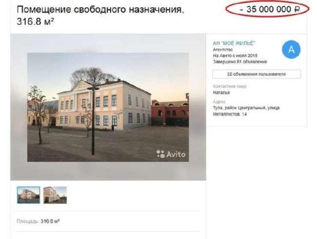 Власти Тулы продали особняк возле Кремля за 4,5 млн, позже он появился на -Авито- за 35 млн