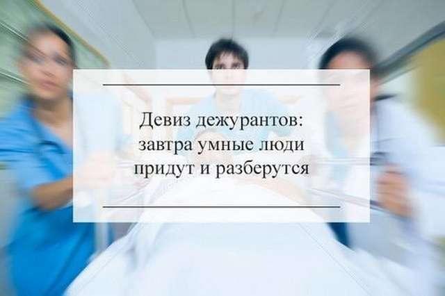 Медики тоже юморят