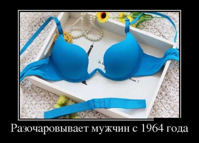 Демотиваторы N1984 (30 фото)
