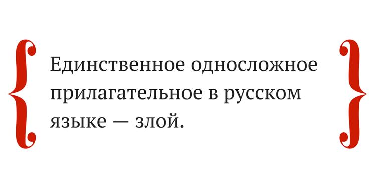 Мифы о русском языке (4 фото)