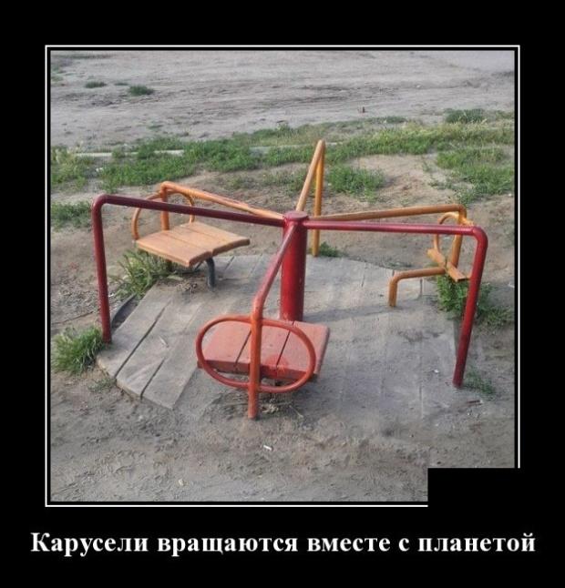 Демотиваторы N2002 (30 фото)