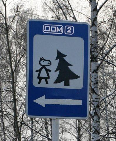 Фотожаба на дорожный знак (46 фото)