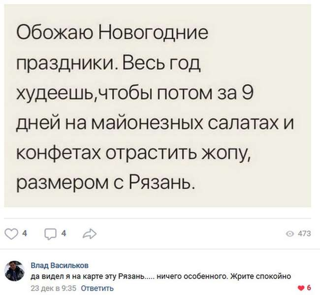 76 смешных комментариев из социальных сетей