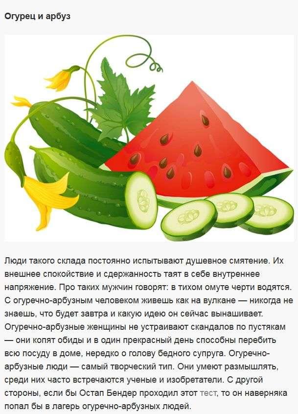 """Нестандартный """"овощной"""" тест (5 фото)"""