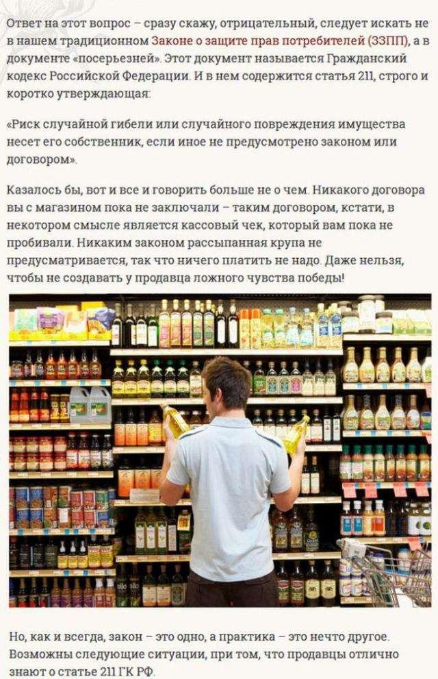 Что делать, если вы разбили товары в магазине? (5 фото)