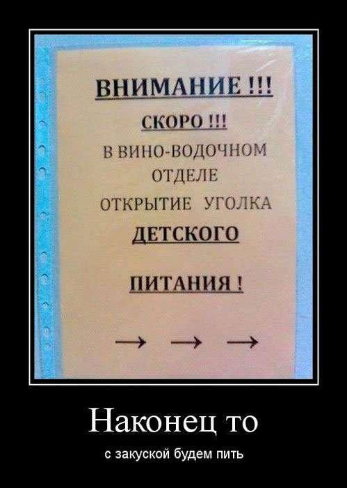Демотиваторов пост (15 фото)