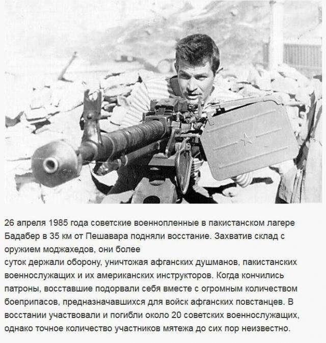 20 советских пленников уничтожили военный лагерь моджахедов (7 фото)