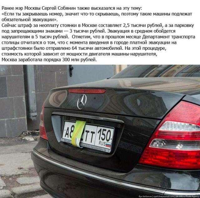 Заклеивать номера на автомобиле становится опасно! (2 фото)