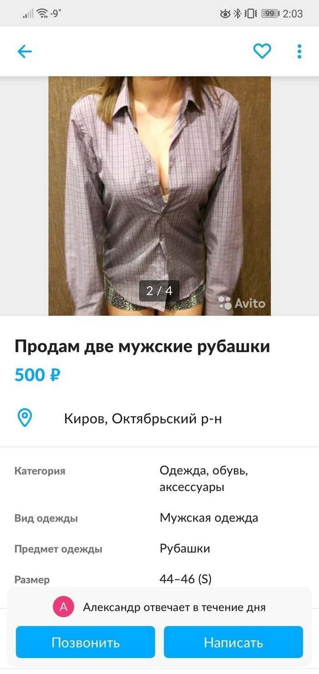 20 странных и смешных объявлений, которые могли появиться только в России