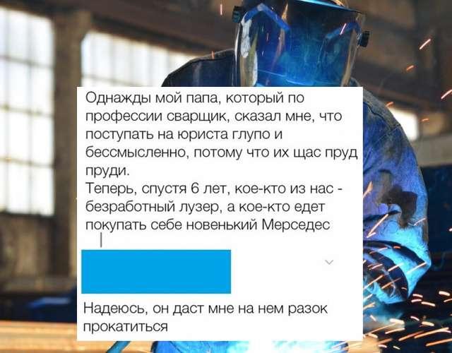 Высказывания и истории из социальных сетей (15 скриншотов)