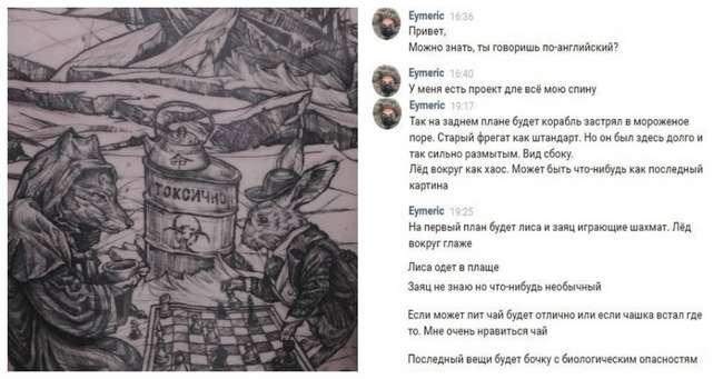 Когда хочется оригинальную татуировку, но идею приходится объяснять на ломаном русском