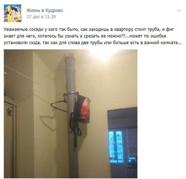 Труба в одной из новостроек в Санкт-Петербурге (2 фото)