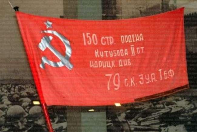 Знамя Победы: факты, которые вы точно не знали (5 фото)