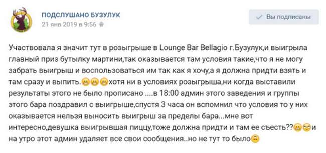 Конкурс в баре г. Бузулук: бутылка ваша, но выносить нельзя!
