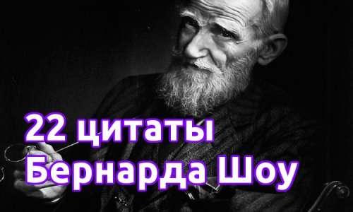 22 цитаты Бернарда Шоу
