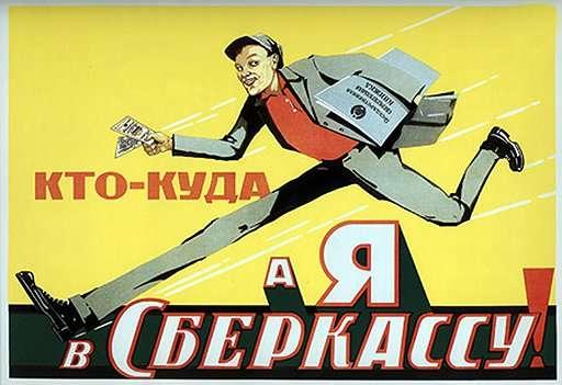 Как завлекали в советские сберкассы (12 фото)