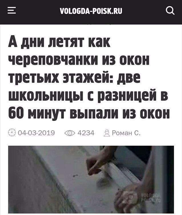 «Лучшие» заголовки отечественных СМИ за пару недель