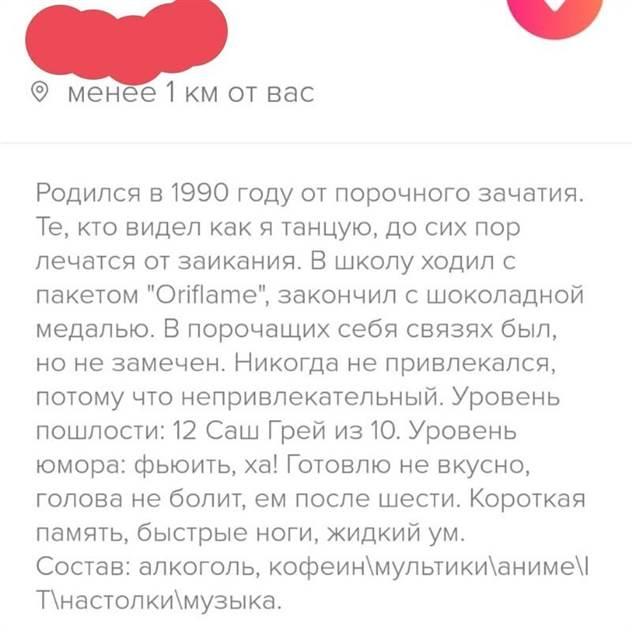 25 сумасшедших анкет из приложений для знакомств ( 26 фото )