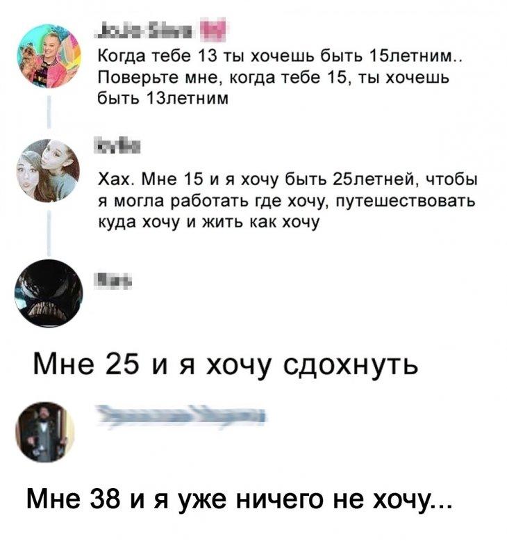 Смешные комментарии из соцсетей (15 фото)