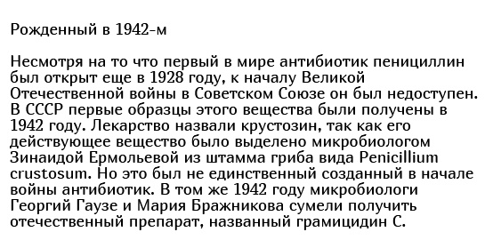 Советский антибиотик, который помог спасти тысячи жизней (16 фото)