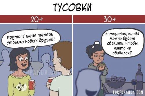 Прикольные картинки о разнице между 20-летними и 30-летними (10 фото)