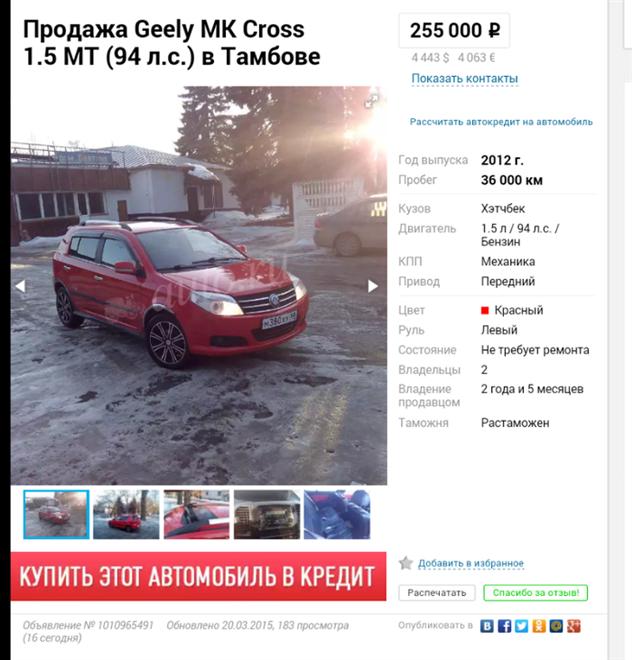 Про авто и Авто.ру ( 6 фото )
