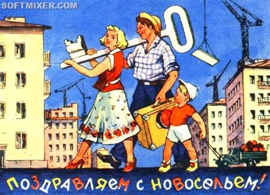 Распределение жилья в СССР ( 15 фото + 1 гиф )
