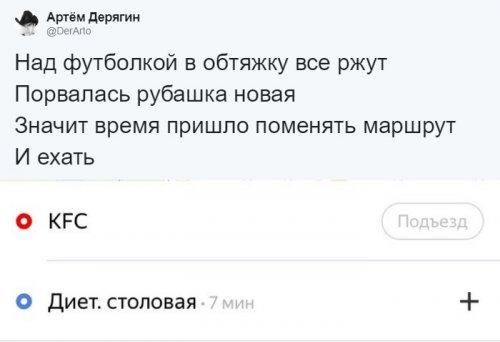 В Twitter запустился флешмоб, в котором пользователи сочиняют стихи, используя скриншоты с Яндекс.Такси (15 фото)