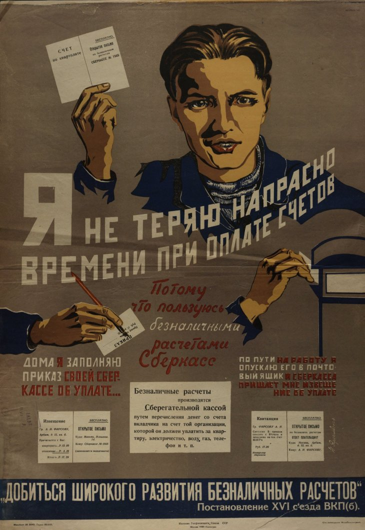 Плакаты из СССР (фото)