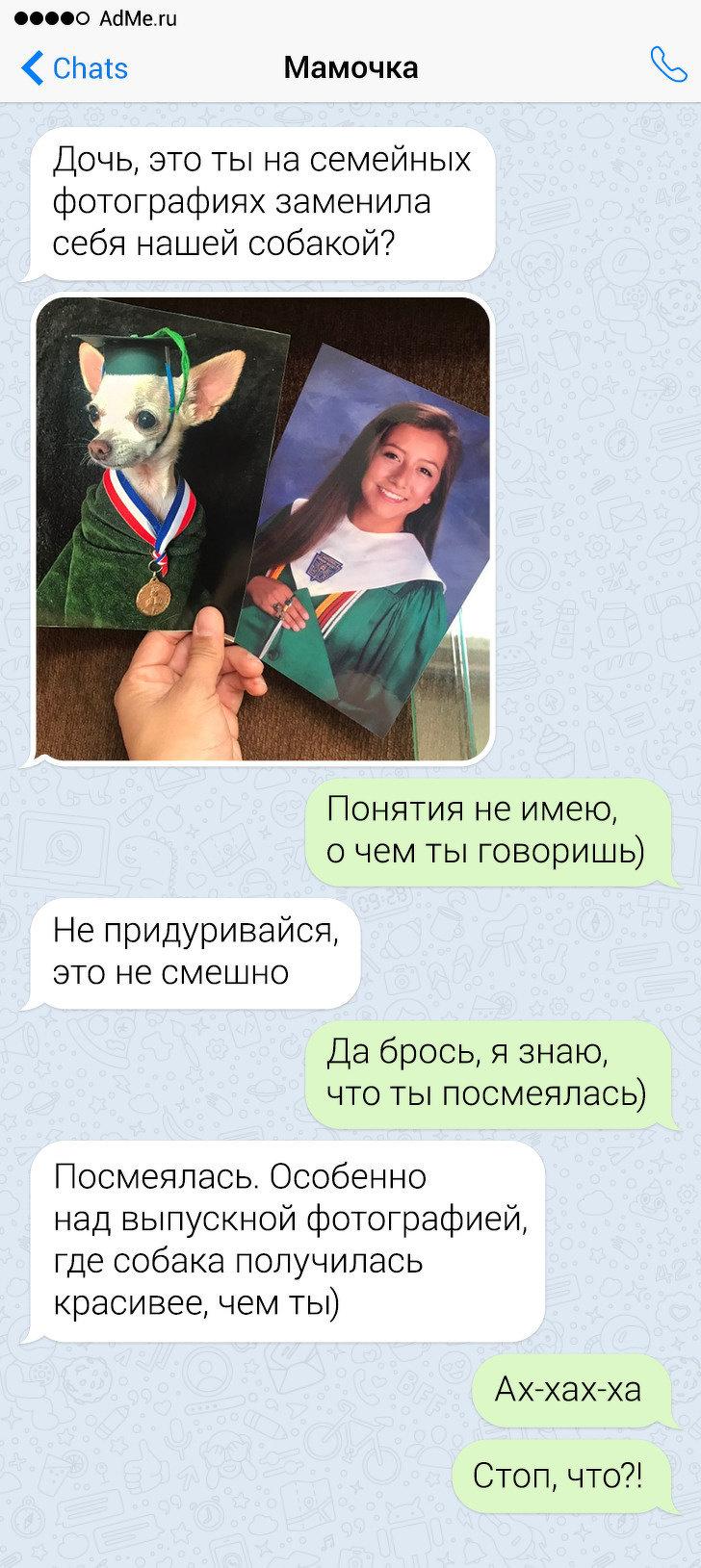 15 СМС-переписок, в которых мамы и папы отличились блестящим чувством юмора (15 фото)