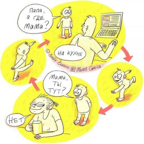 Правдивые и смешные комиксы Любы Соболь про родительские будни (23 фото)