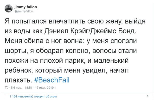 #beachfail (пляжный провал) публикуют истории на пляжном отдыхе