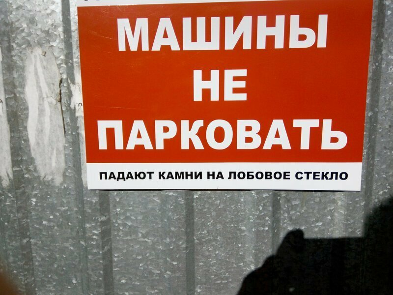 Автолюбители понимают только язык знаков(19 фото)