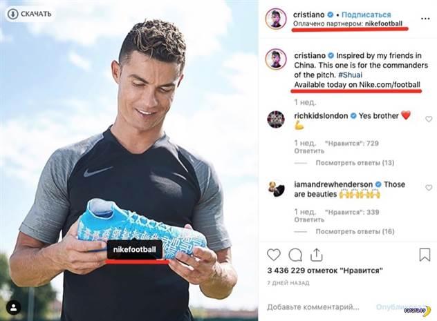 Сколько берут звёзды спорта за рекламу в Инстаграм? ( 1 фото )