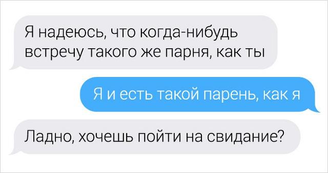 Профессиональное выяснение отношений через СМС ❘ 17 скриншотов