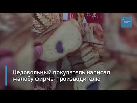 Житель Подмосковья купил хлебушек с неприятным сюрпризом внутри