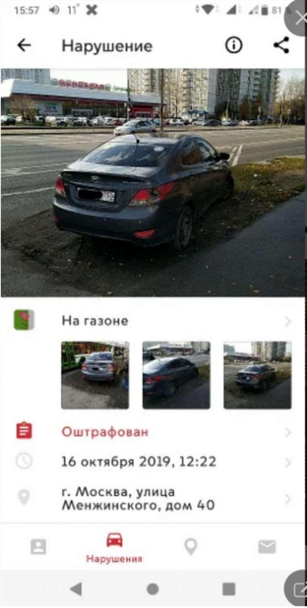 Лайфхак для москвичей — быстрая кара для судаков-парковщиков