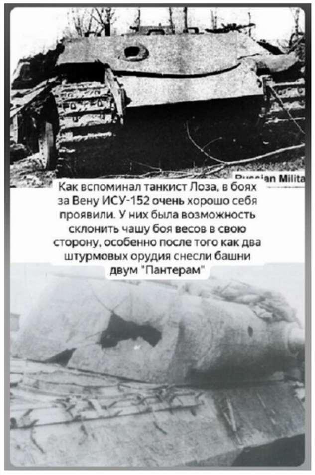 Как советский «Зверобой» громил немецких «Пантер»
